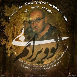 Dr Amir Assari – Bito Vironam