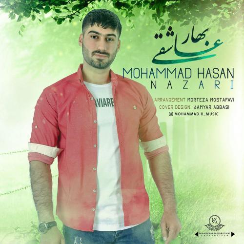 دانلود آهنگ محمد حسن نظری بهار عاشقی