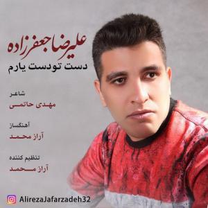 Alireza Jafarzadeh – Dast Too Daste Yaram