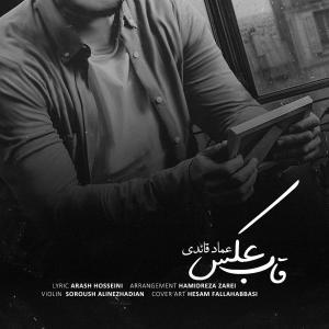 Emad Ghaedi – Ghabe Aks