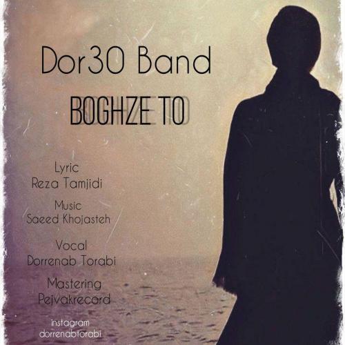 دانلود آهنگ Dor30Band بغض تو
