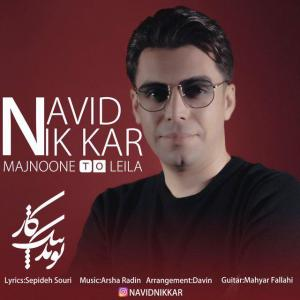 Navid Nikkar – Majnoone To Leyla