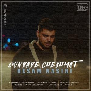 Hesam Nasiri – Donyaye Cheshmat
