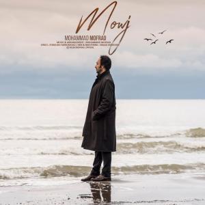 Mohammad Mofrad – Mowj
