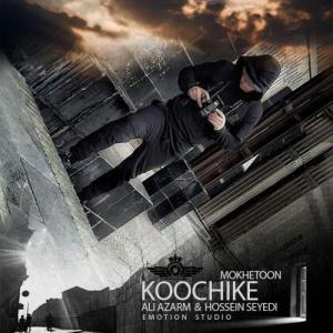 Ali Azarm – Koochike Mokhetoon (Ft Hossein Seyedi)