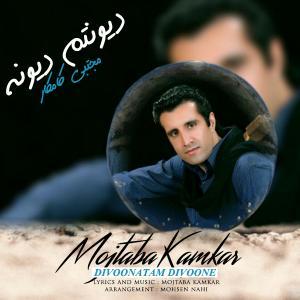 Mojtaba Kamkar – Divoonatam Divoone