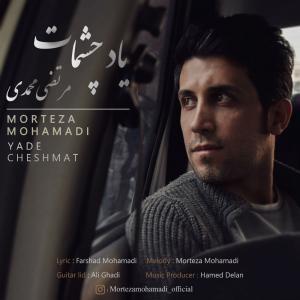 Morteza Mohammadi – Yade Cheshmat