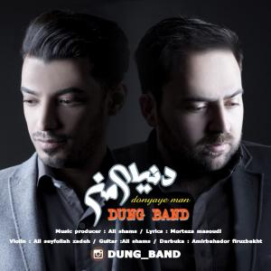 Dung Band – Donyaye Man