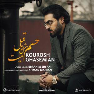 Kourosh Ghasemian – Hessam Mesle Ghabl Nist
