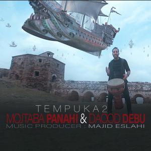 Mojtaba Panahi – Tempuka 2 (Ft Daood Debu)