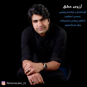 Mohsen Azami – Arezoy Eshgh