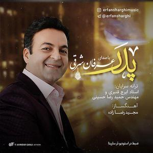 Erfan Sharghi – Pedar