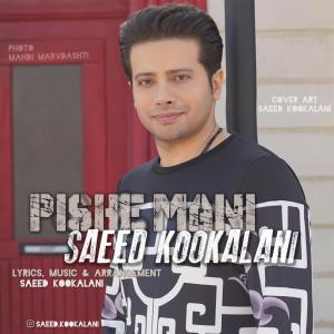 Saeed Kookalani – Pishe Mani