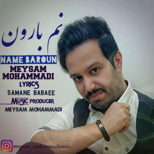 Meysam Mohammadi – Name Baroun