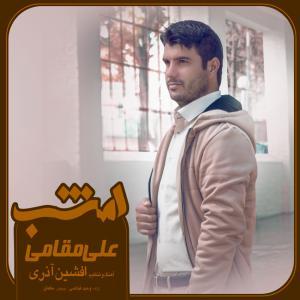 Ali Maghami – Emshab