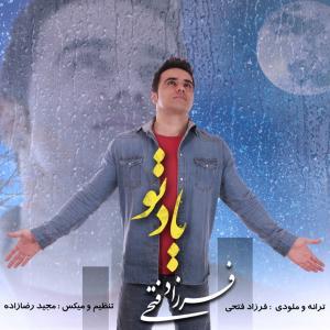 Farzad Fathi – Yade To