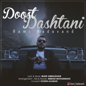 Hami Hadavand – Doost Dashtani