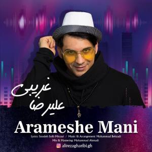 Alireza Gharibi – Arameshe Mani