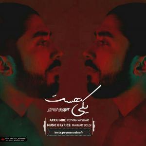 Peyman Ashrafi – Yeki Hast