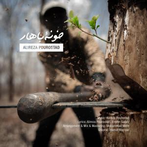 Alireza Pourostad – Khone Bahar
