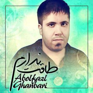 Abolfazl Ghanbari – Taghat Nadaram