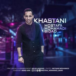 Mostafa Mohamadi Bidad – Khastani