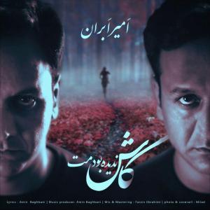 Amir Abran – Kash Nadideh Boodamet