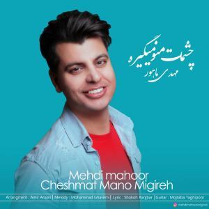 Mehdi Mahoor – Cheshmat Mano Migire