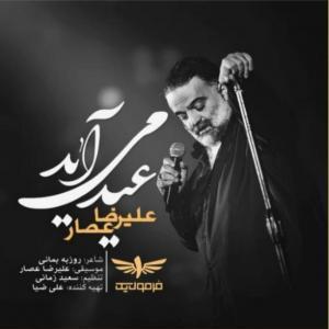Alireza Assar – Eyd Miayad