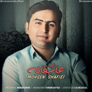 Mohsen Shafiei – Asheghaneh