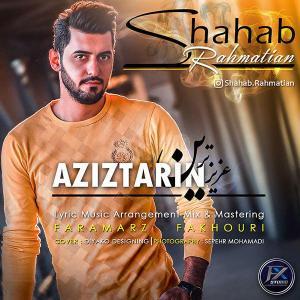 Shahab Rahmatian – Aziztarin