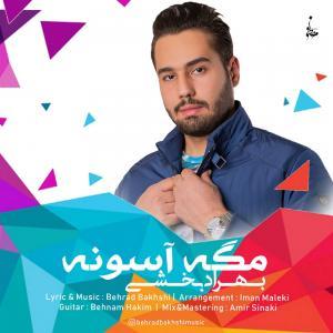 Behrad Bakhshi – Mage Asoone