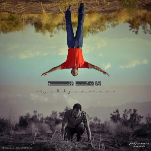 دانلود آهنگ محمد حسین طالبی زاده بزار زندگی کنم