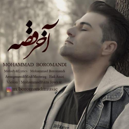 دانلود آهنگ محمد برومندی آخر قصه