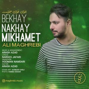 Ali Maghrebi – Bekhay Nakhay Mikhamet