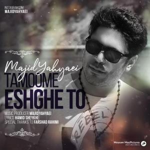 Majid Yahyaei – Tamoome Eshghe To