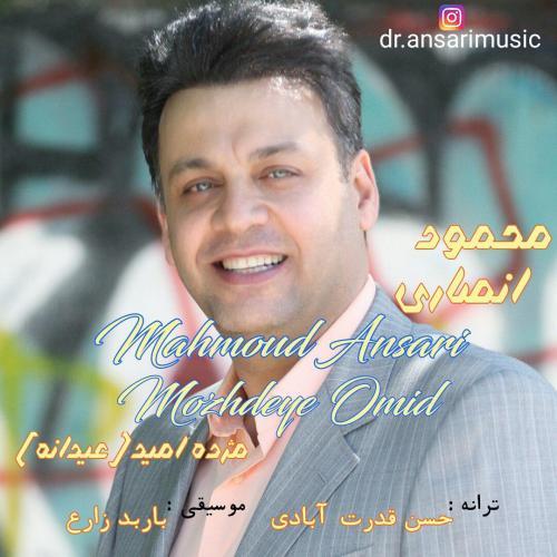 دانلود آهنگ محمود انصاری مژده ی امید