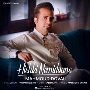 Mahmoud Dovali – Hichki Nemidune