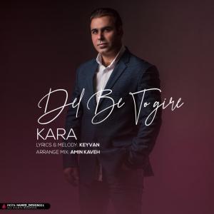 Kara – Del Be To Gire
