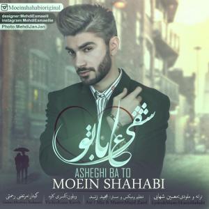Moein Shahabi – Asheghi Ba To