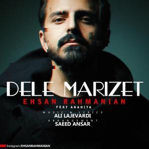 Ehsan Rahmanian – Dele Marizet