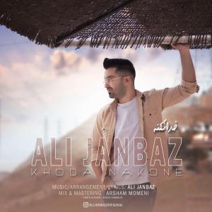 Ali Janbaz – Khoda Nakone