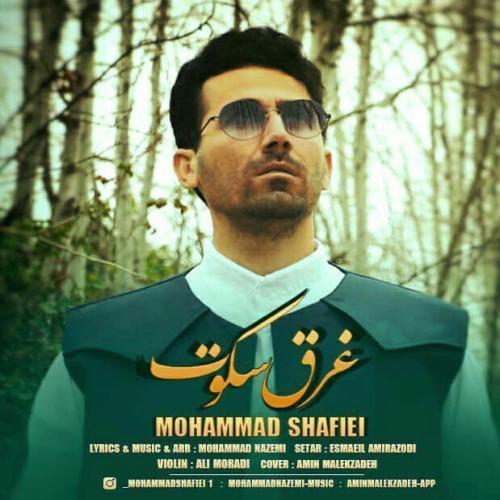 دانلود موزیک ویدیو محمد شفیعی غرق سکوت
