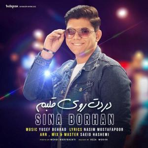Sina Borhan – Dardet Rouye Ghalbam