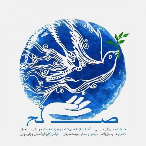 دانلود آهنگ مهران مبینی صلح
