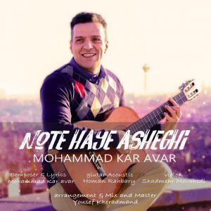 Mohammad Karavar – Note Haye Asheghi