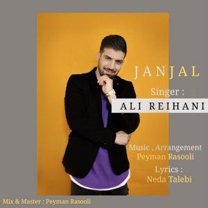 Ali Reihani – Janjal