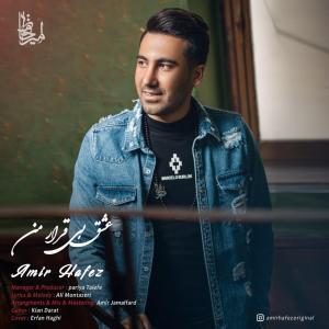 Amir Hafez – Eshghe Bi Gharare Man
