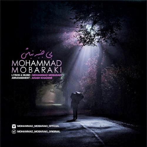 دانلود آهنگ محمد مبارکی بی جنبه نباش