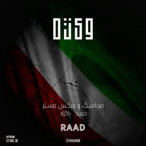 Raad – Vizhe